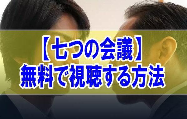 映画【七つの会議】を無料でフル動画視聴する方法はU-NEXT一択!