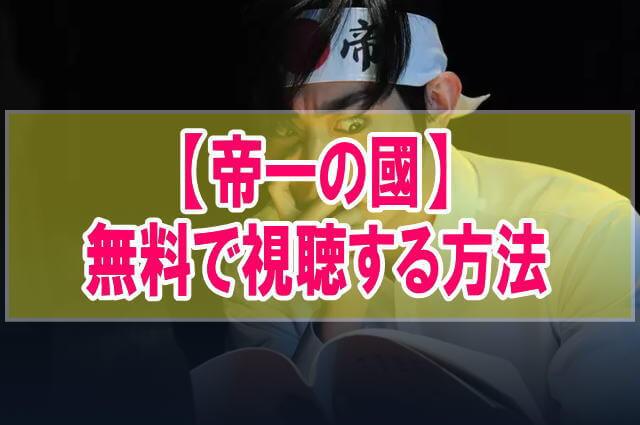 映画【帝一の國】を無料でフル動画視聴する方法はU-NEXT一択!