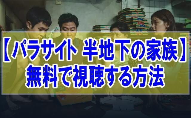 映画【パラサイト 半地下の家族】を無料でフル動画視聴する方法はU-NEXT一択!