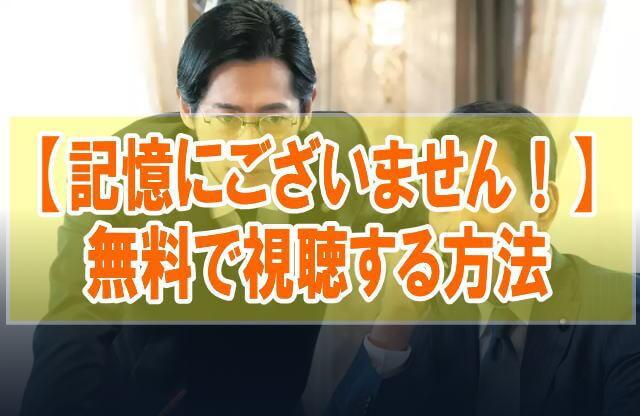 映画【記憶にございません!】を無料でフル動画視聴する方法はU-NEXT一択!