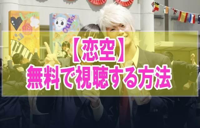 映画【恋空】を無料でフル動画視聴する方法はU-NEXT一択!