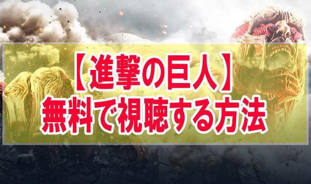 映画【進撃の巨人 ATTACK ON TITAN】を無料でフル動画視聴する方法はU-NEXT一択!