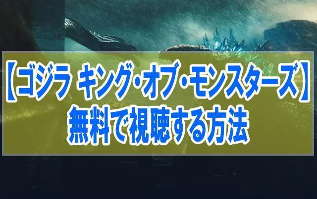 映画【ゴジラ キング・オブ・モンスターズ】を無料でフル動画視聴する方法はU-NEXT一択!