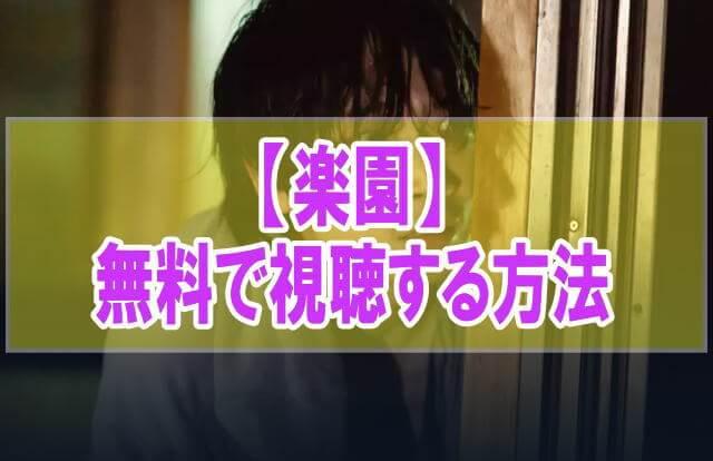 映画【楽園】を無料でフル動画視聴する方法はU-NEXT一択!