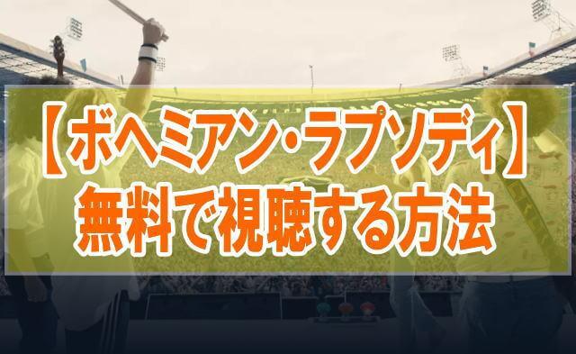映画【ボヘミアン・ラプソディ】を無料でフル動画視聴する方法はU-NEXT一択!