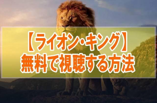 映画【ライオン・キング】を無料でフル動画視聴する方法はU-NEXT一択!