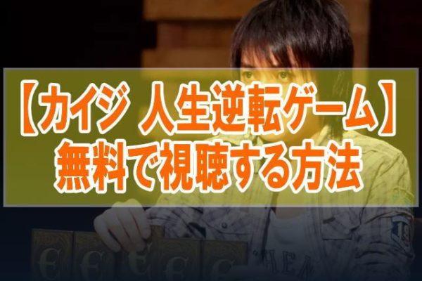 映画【カイジ 人生逆転ゲーム】を無料でフル動画視聴する方法はU-NEXT一択!