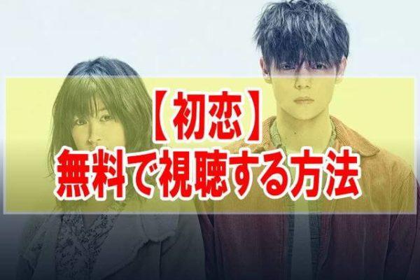 映画【初恋】を無料でフル動画視聴する方法はU-NEXT一択!