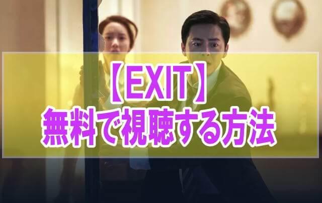 映画【EXIT】を無料でフル動画視聴する方法はU-NEXT一択!