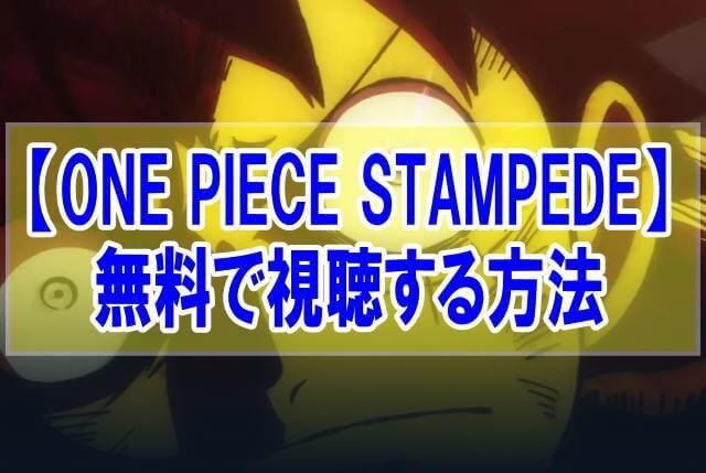 映画【ONE PIECE STAMPEDE】を無料でフル動画視聴する方法はU-NEXT一択!