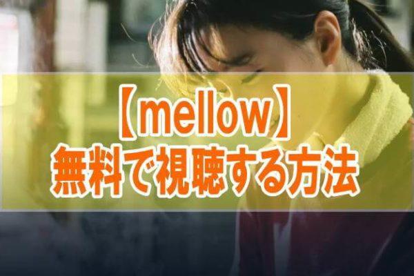 映画【mellow】を無料でフル動画視聴する方法はU-NEXT一択!