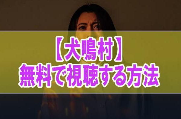 映画【犬鳴村】を無料でフル動画視聴する方法はU-NEXT一択!