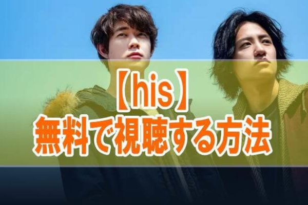 映画【his】を無料でフル動画視聴する方法はU-NEXT一択!